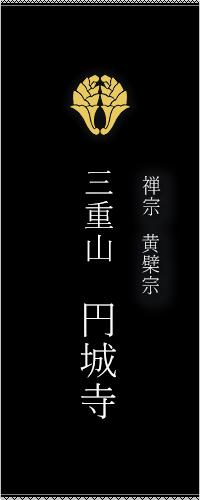 三重山 円城寺
